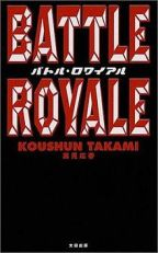 Battle_Royale_Japanese